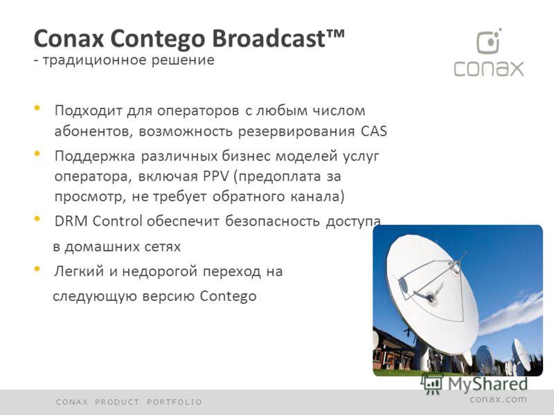 conax.com Conax Contego Broadcast - традиционное решение Подходит для операторов с любым числом абонентов, возможность резервирования CAS Поддержка различных бизнес моделей услуг оператора, включая PPV (предоплата за просмотр, не требует обратного ка