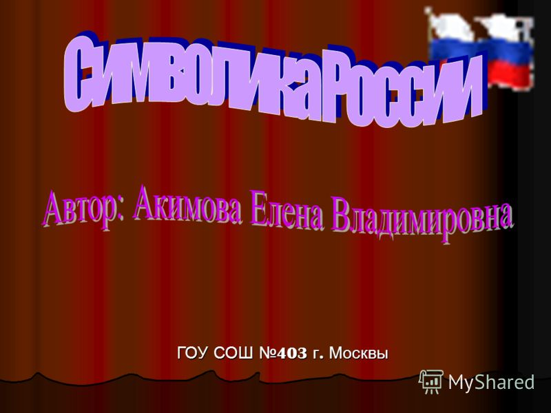 ГОУ СОШ 403 г. Москвы