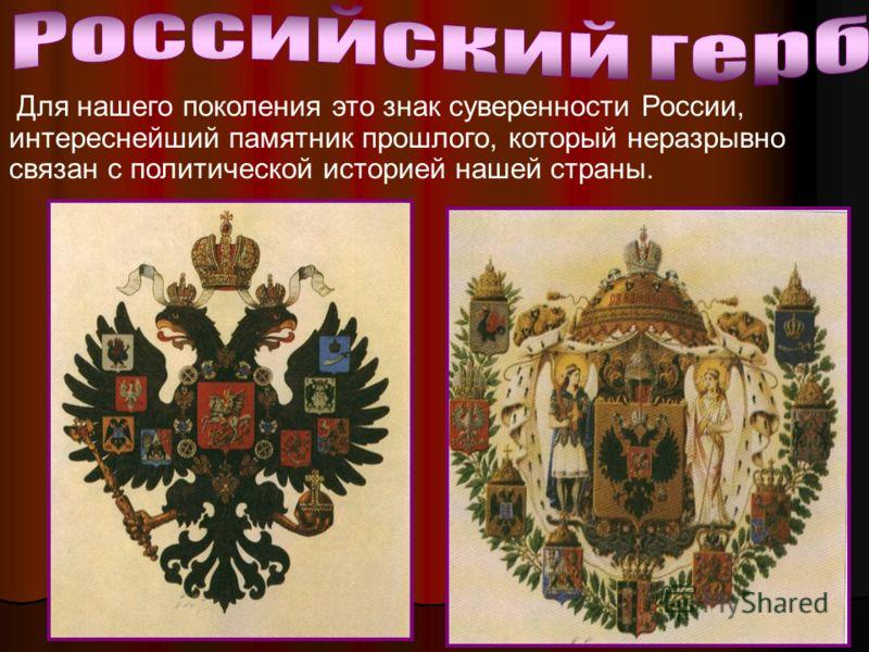 Для нашего поколения это знак суверенности России, интереснейший памятник прошлого, который неразрывно связан с политической историей нашей страны.