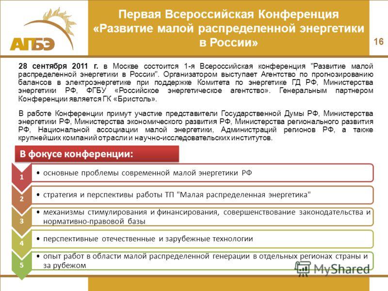 Первая Всероссийская Конференция «Развитие малой распределенной энергетики в России» 28 сентября 2011 г. в Москве состоится 1-я Всероссийская конференция