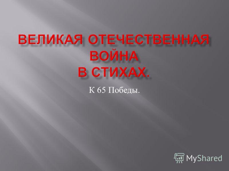К 65 Победы.