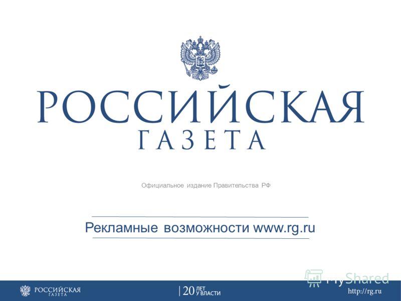 Рекламные возможности www.rg.ru Официальное издание Правительства РФ