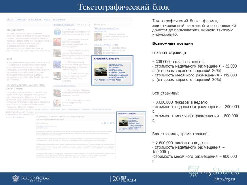 Текстографический блок Текстографический блок – формат, акцентированный картинкой и позволяюший донести до пользователя важную тектовую информацию. Возможные позиции Главная страница: ~ 300.000 показов в неделю - стоимость недельного размещения - 32.