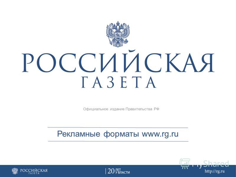 Рекламные форматы www.rg.ru Официальное издание Правительства РФ