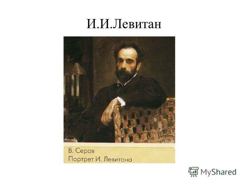 И.И.Левитан