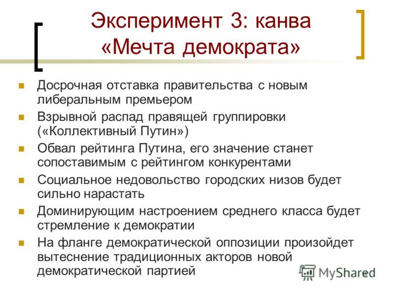 15 Эксперимент 2: канва «Мечта путиниста» Рейтинг Путина стабилизируется или начнет расти Будет несколько экспроприаций крупной собственности «Коллективным Путиным» В федеральных элитах доминирует сплочение вокруг Путина Сохраняется нынешняя доминиру