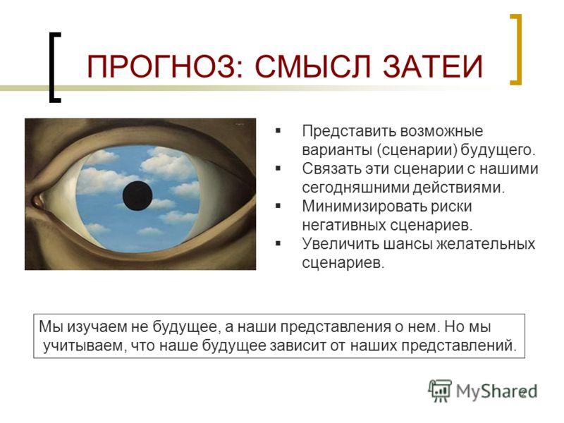 1 СЦЕНАРИИ ДЛЯ РОССИИ: 2005-2008 ПОЛИТИЯ, 25 октября 2007 г.