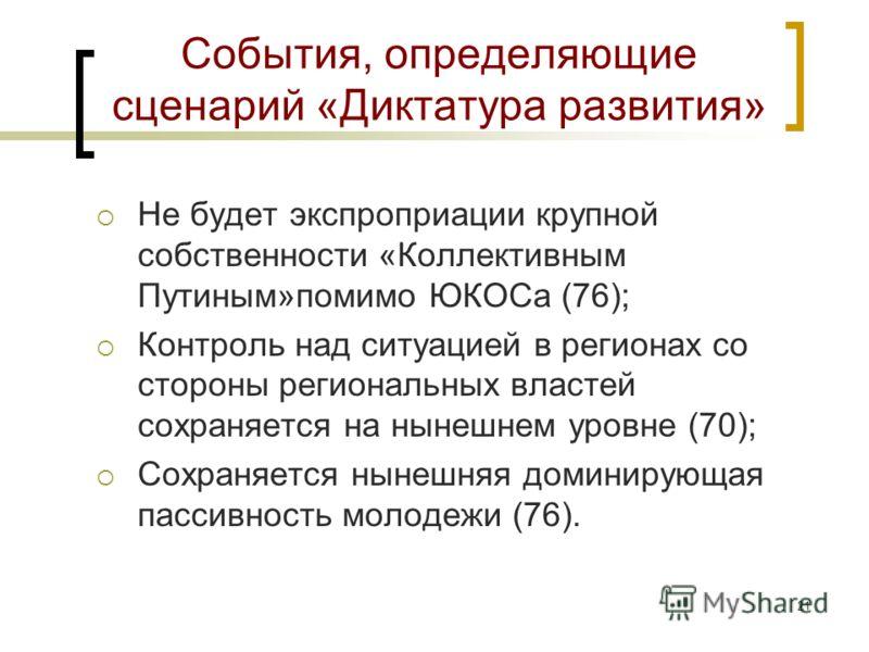 20 Особый случай: террористическая активность Сюжет 17: Террористическая активность в России за пределами Чечни 1. Крупных терактов не будет 48438 2. Будет еще один крупный теракт 131810415 3. Будет несколько крупных терактов 8374869377