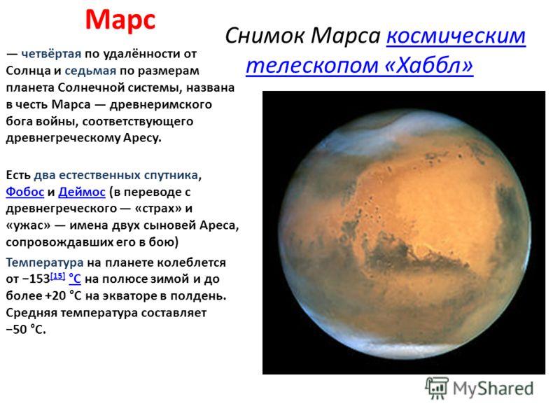 Марс Снимок Марса космическим телескопом «Хаббл»космическим телескопом «Хаббл» четвёртая по удалённости от Солнца и седьмая по размерам планета Солнечной системы, названа в честь Марса древнеримского бога войны, соответствующего древнегреческому Арес