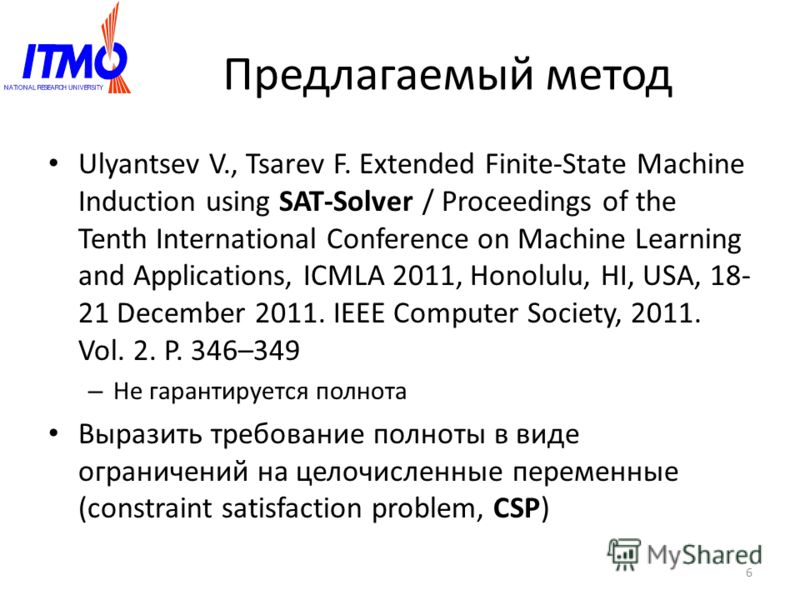 Предлагаемый метод Ulyantsev V., Tsarev F. Extended Finite-State Machine Induction using SAT-Solver / Proceedings of the Tenth International Conference on Machine Learning and Applications, ICMLA 2011, Honolulu, HI, USA, 18- 21 December 2011. IEEE Co
