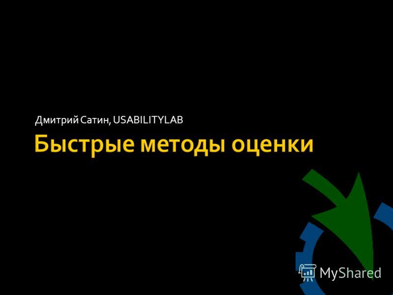 """Презентация на тему: """"Дмитрий Сатин, USABILITYLAB. Пройдем тест на адекватность пользователям."""". Скачать бесплатно и без регистр"""