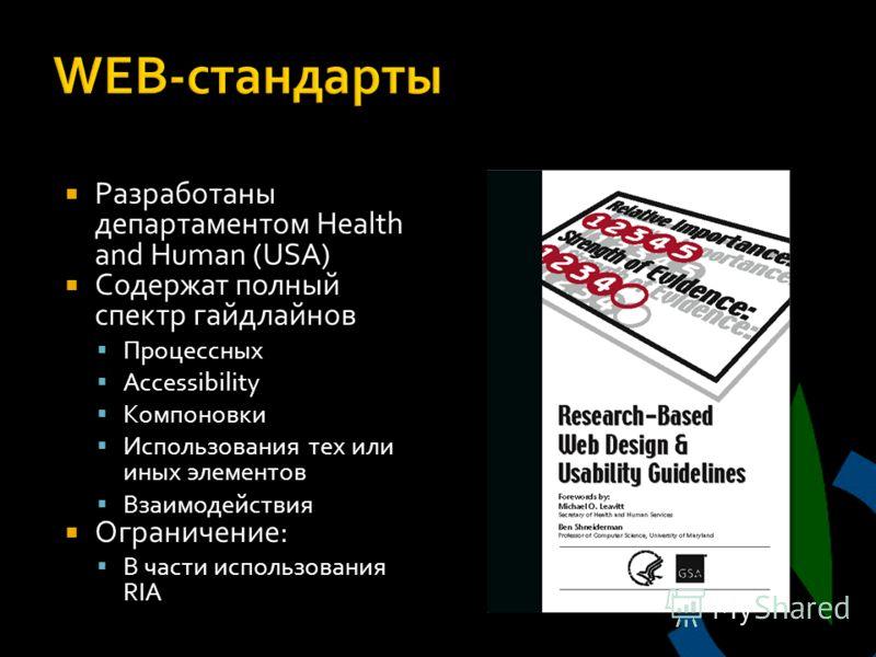 Разработаны департаментом Health and Human (USA) Содержат полный спектр гайдлайнов Процессных Accessibility Компоновки Использования тех или иных элементов Взаимодействия Ограничение: В части использования RIA