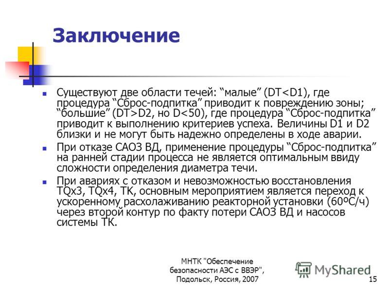 МНТК Обеспечение безопасности АЭС с ВВЭР, Подольск, Россия, 200715 Заключение Существуют две области течей: малые (DT D2, но D