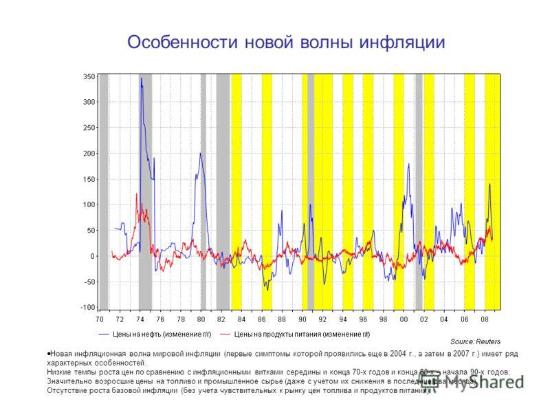 Особенности новой волны инфляции Новая инфляционная волна мировой инфляции (первые симптомы которой проявились еще в 2004 г., а затем в 2007 г.) имеет ряд характерных особенностей. Низкие темпы роста цен по сравнению с инфляционными витками середины