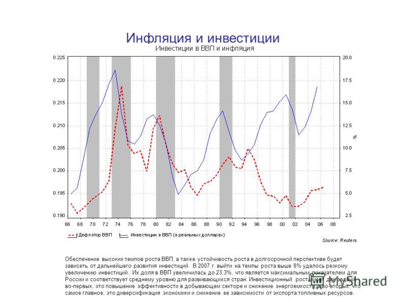 Инфляция и инвестиции Обеспечение высоких темпов роста ВВП, а также устойчивость роста в долгосрочной перспективе будет зависеть от дальнейшего развития инвестиций. В 2007 г. выйти на темпы роста выше 8% удалось резкому увеличению инвестиций. Их доля