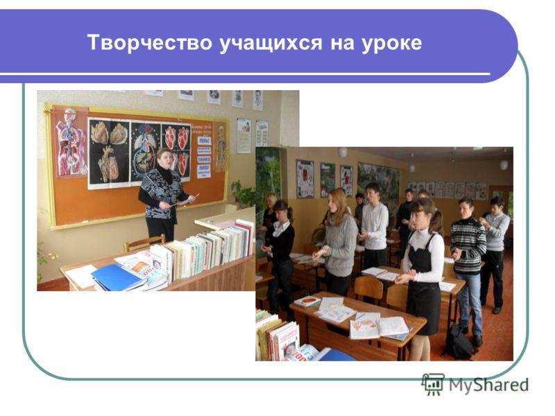 Творчество учащихся на уроке