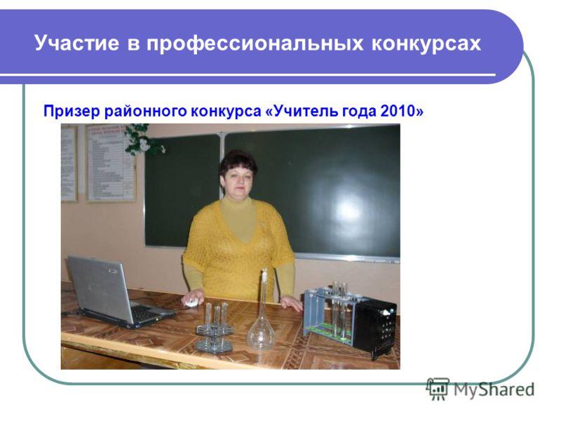 Участие в профессиональных конкурсах Призер районного конкурса «Учитель года 2010»