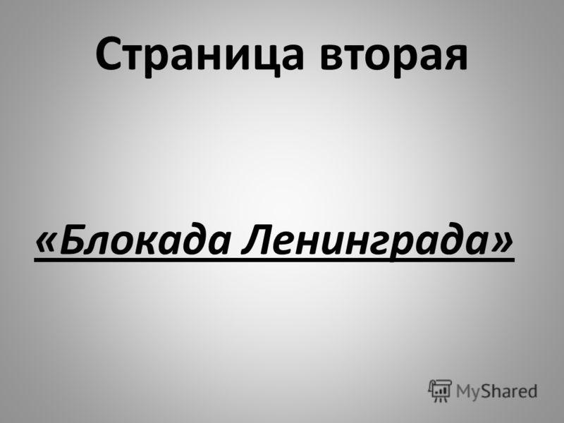 Страница вторая «Блокада Ленинграда»