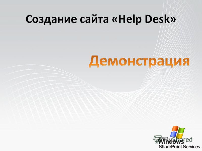Создание сайта «Help Desk»