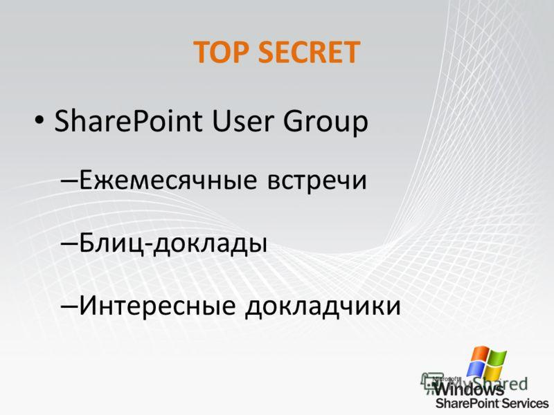 SharePoint User Group – Ежемесячные встречи – Блиц-доклады – Интересные докладчики