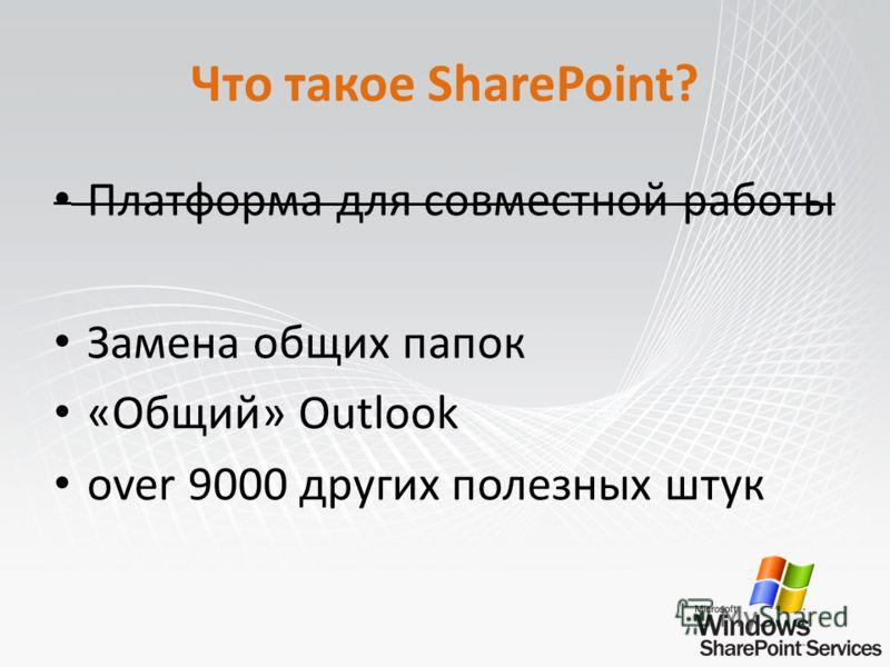 Что такое SharePoint? Платформа для совместной работы Замена общих папок «Общий» Outlook over 9000 других полезных штук
