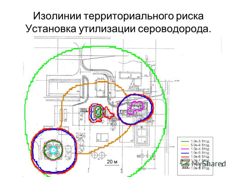 18 Изолинии территориального риска Установка утилизации сероводорода.