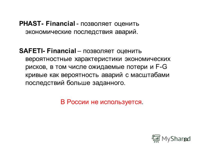 24 PHAST- Financial - позволяет оценить экономические последствия аварий. SAFETI- Financial – позволяет оценить вероятностные характеристики экономических рисков, в том числе ожидаемые потери и F-G кривые как вероятность аварий с масштабами последств