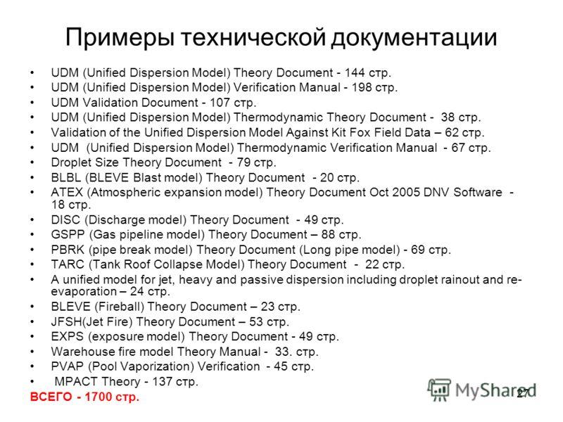 27 Примеры технической документации UDM (Unified Dispersion Model) Theory Document - 144 стр. UDM (Unified Dispersion Model) Verification Manual - 198 стр. UDM Validation Document - 107 стр. UDM (Unified Dispersion Model) Thermodynamic Theory Documen