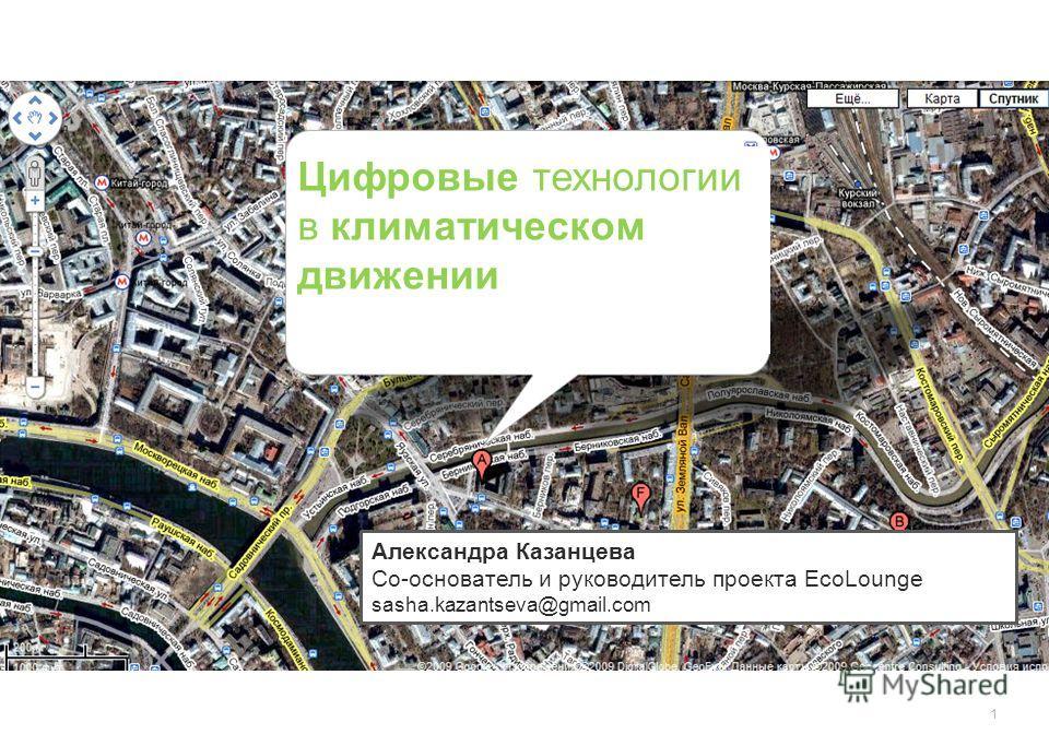 Google Confidential and Proprietary 1 Цифровые технологии в климатическом движении Александра Казанцева Со-основатель и руководитель проекта EcoLounge sasha.kazantseva@gmail.com