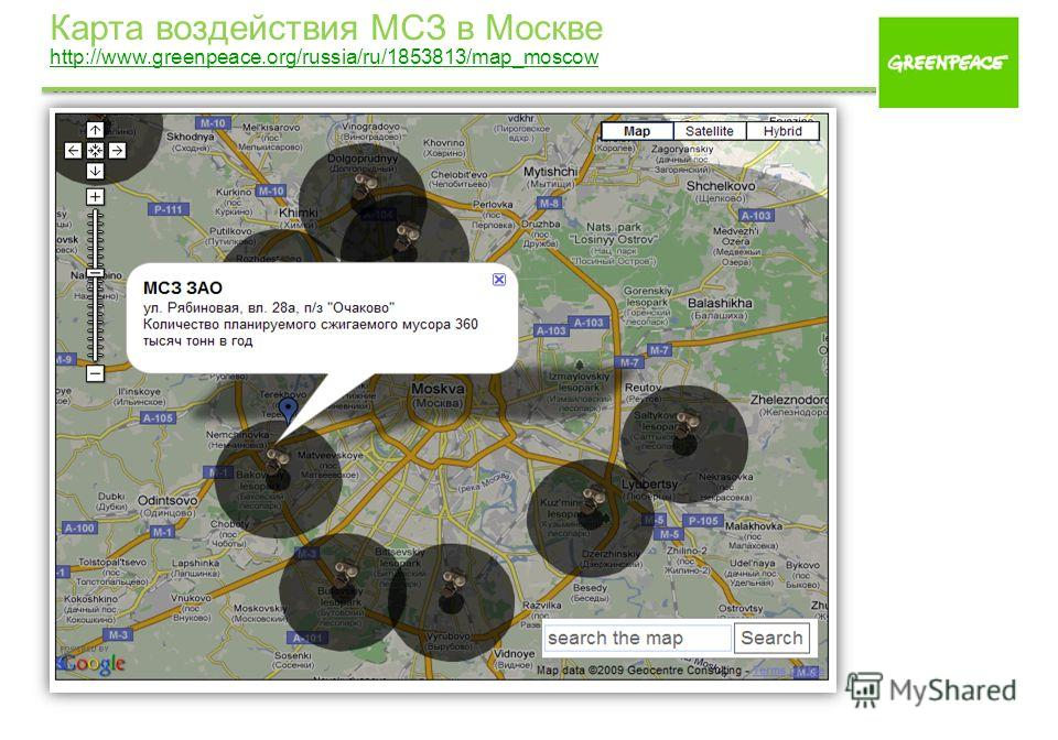 Google Confidential and Proprietary Карта воздействия МСЗ в Москве http://www.greenpeace.org/russia/ru/1853813/map_moscow http://www.greenpeace.org/russia/ru/1853813/map_moscow