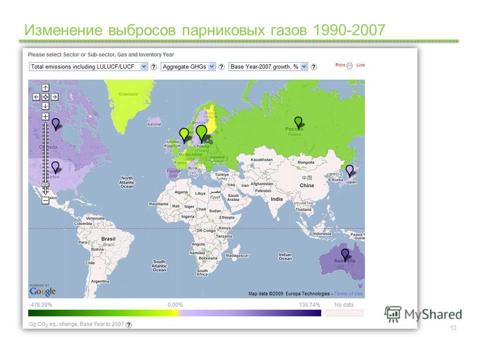 Google Confidential and Proprietary Изменение выбросов парниковых газов 1990-2007 13