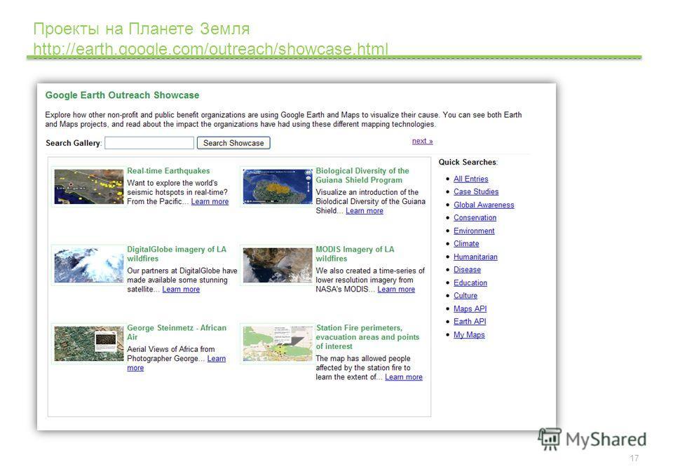 Google Confidential and Proprietary 17 Проекты на Планете Земля http://earth.google.com/outreach/showcase.html