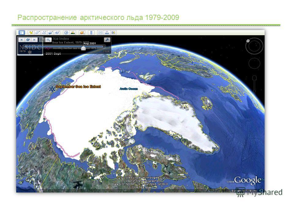 Google Confidential and Proprietary Распространение арктического льда 1979-2009