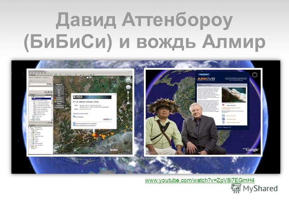 Google Confidential and Proprietary Давид Аттенбороу (Би БиСи) и вождь Алмир www.youtube.com/watch?v=ZpV8i7EGmH4