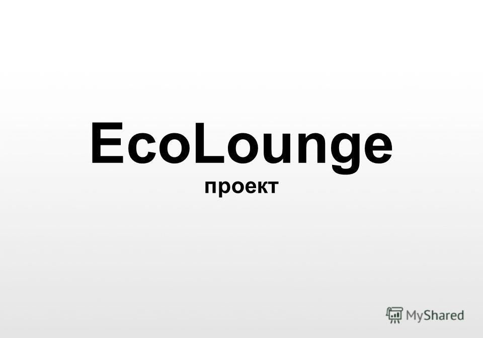 Google Confidential and Proprietary EcoLounge проект