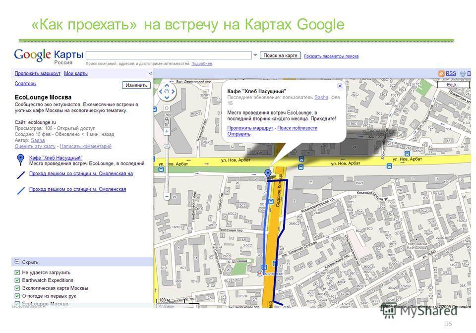 Google Confidential and Proprietary 35 «Как проехать» на встречу на Картах Google