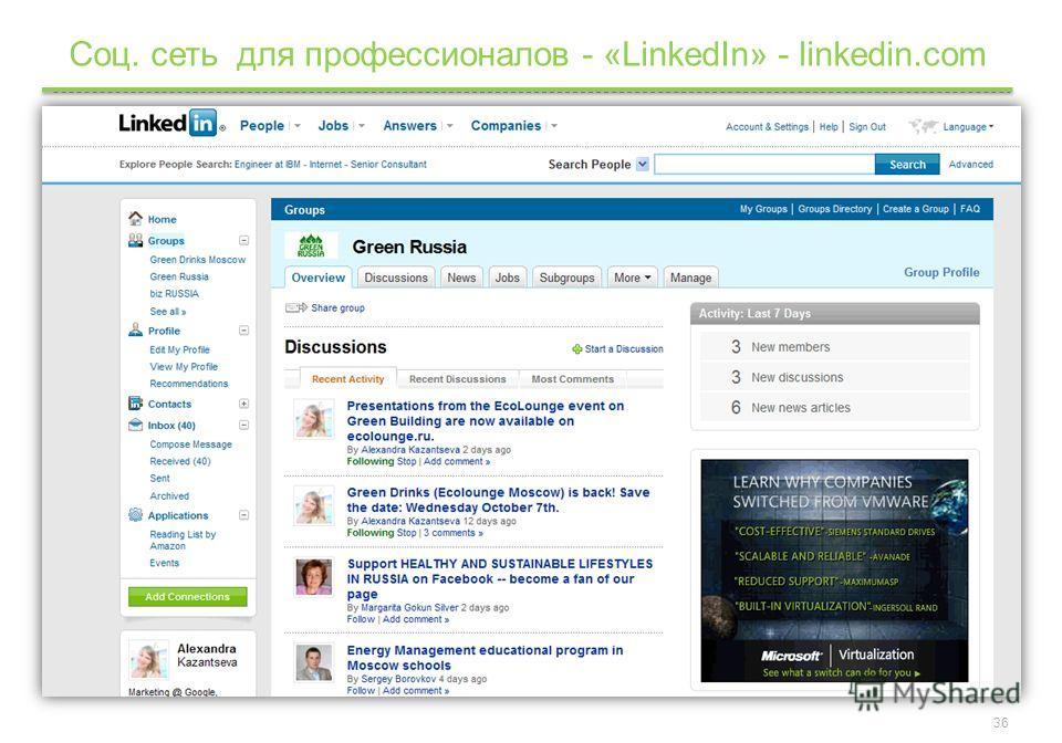 Google Confidential and Proprietary 36 Соц. сеть для профессионалов - «LinkedIn» - linkedin.com