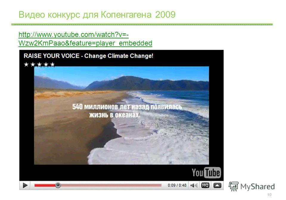 Google Confidential and Proprietary 40 http://www.youtube.com/watch?v=- Wzw2KmPaao&feature=player_embedded Видео конкурс для Копенгагена 2009