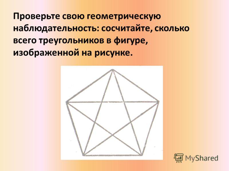 Проверьте свою геометрическую наблюдательность: сосчитайте, сколько всего треугольников в фигуре, изображенной на рисунке.