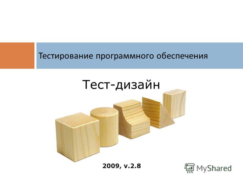 Тестирование программного обеспечения 2009, v.2.8 Тест-дизайн