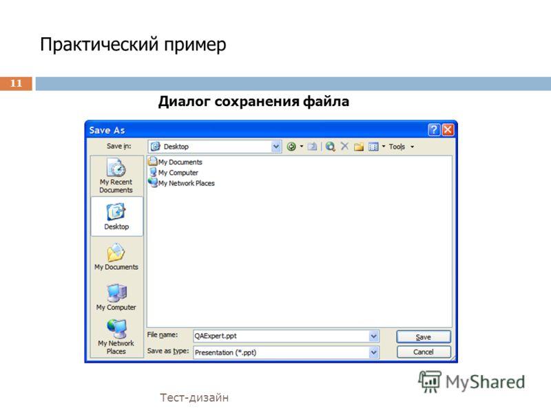 Практический пример Диалог сохранения файла 11 Тест-дизайн
