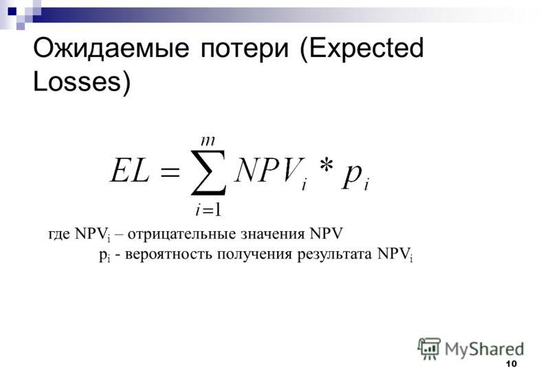 10 Ожидаемые потери (Expected Losses) где NPV i – отрицательные значения NPV р i - вероятность получения результата NPV i