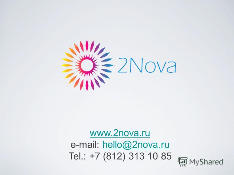 www.2nova.ru e-mail: hello@2nova.ruhello@2nova.ru Tel.: +7 (812) 313 10 85