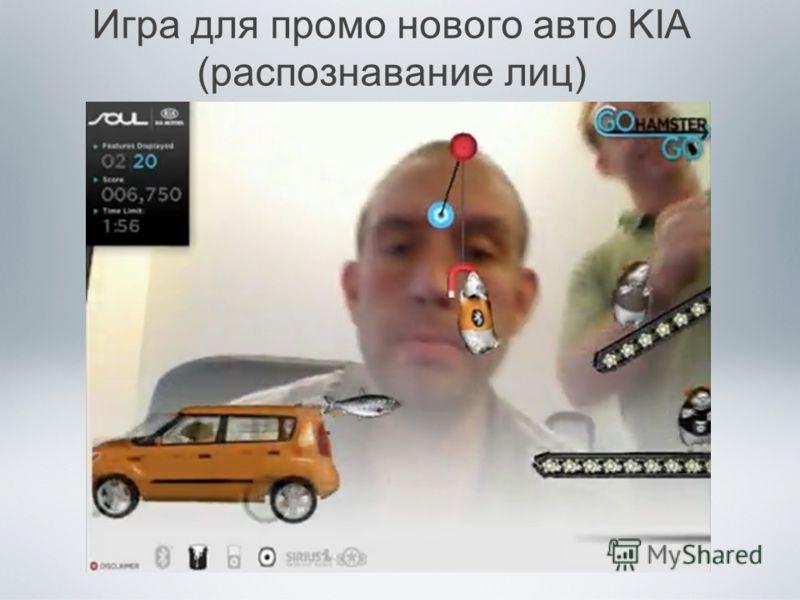 Игра для промо нового авто KIA (распознавание лиц)