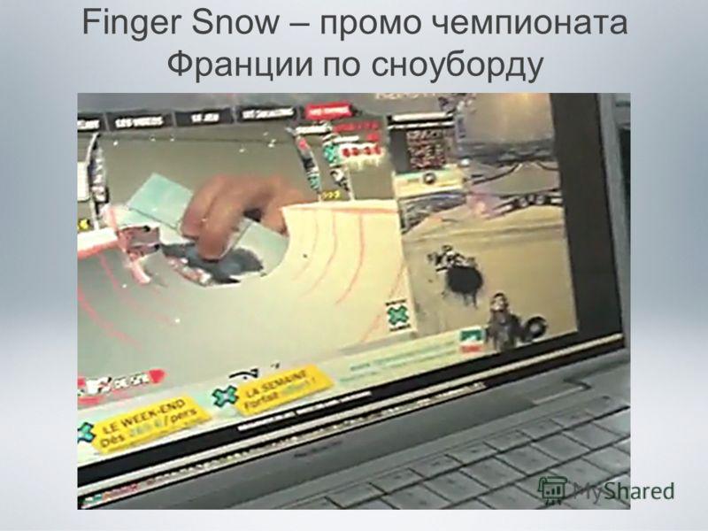 Finger Snow – промо чемпионата Франции по сноуборду