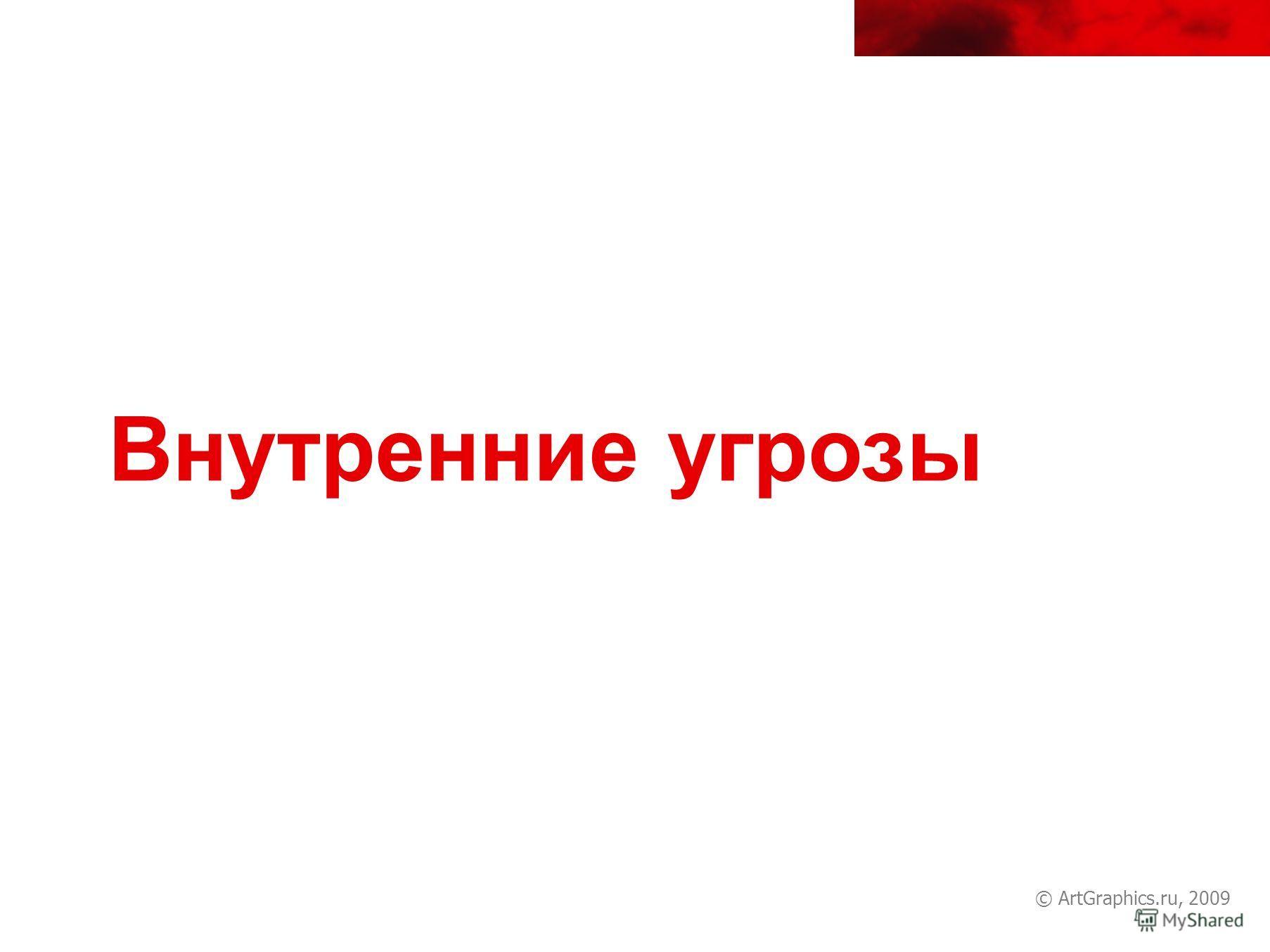 Внутренние угрозы © ArtGraphics.ru, 2009
