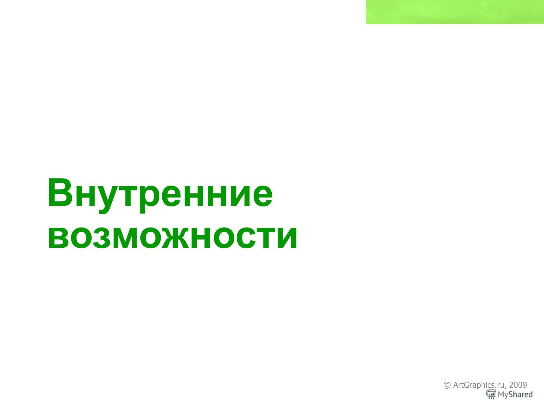 Внутренние возможности © ArtGraphics.ru, 2009