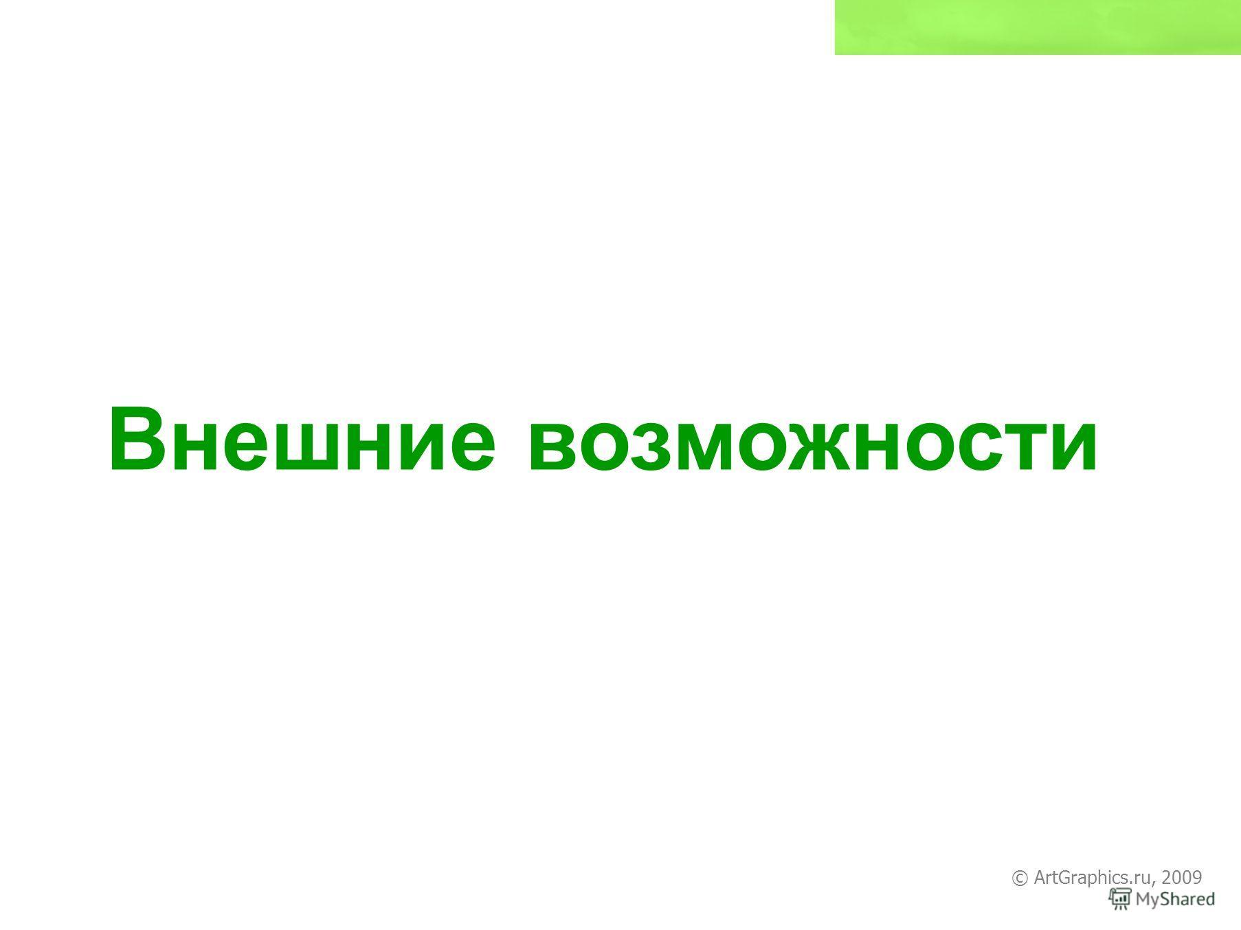 Внешние возможности © ArtGraphics.ru, 2009