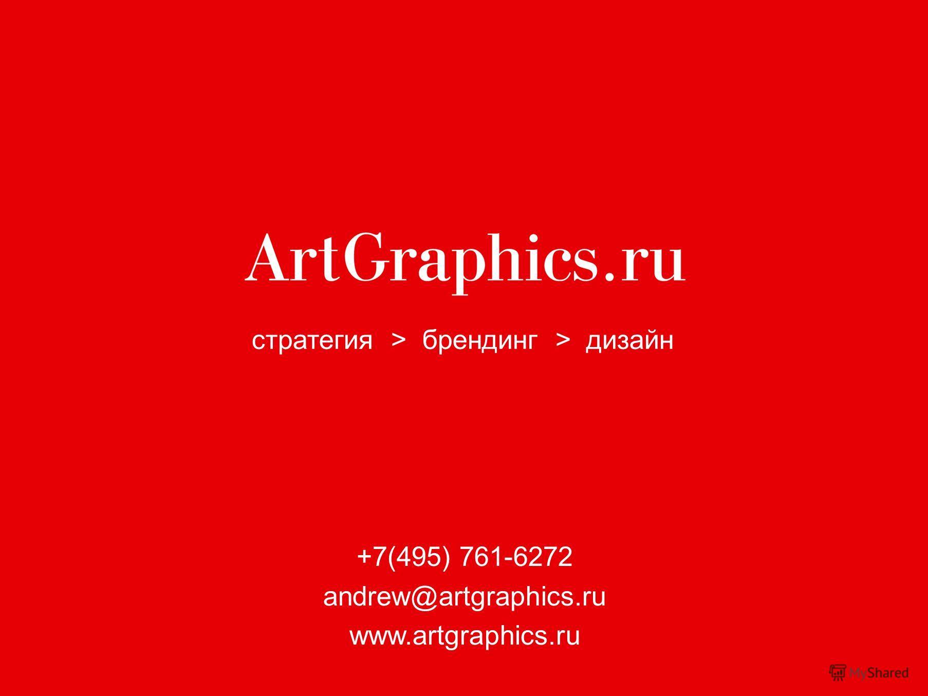 стратегия > брендинг > дизайн +7(495) 761-6272 andrew@artgraphics.ru www.artgraphics.ru