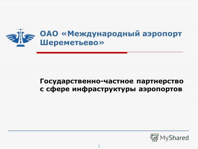 1 ОАО «Международный аэропорт Шереметьево» Государственно-частное партнерство с сфере инфраструктуры аэропортов